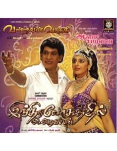 Inthiralogathil Na Azhagappan | Vavvuvan Vasuki | Aasai Paravai - CD