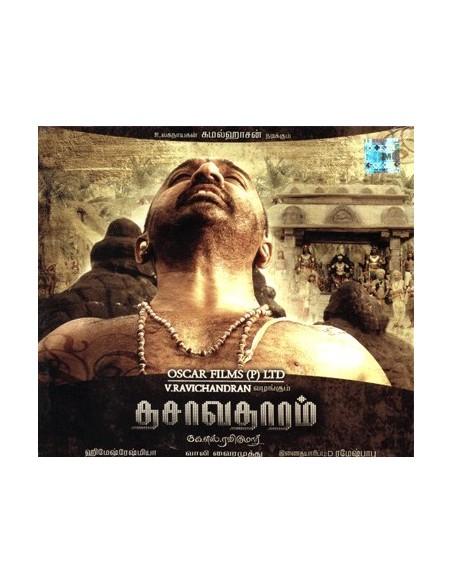 Dasavathaaram CD