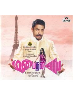 Manmadhan Ambu CD