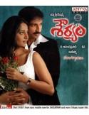 Sowryam CD