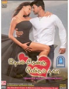 Idhayam Rendu Pesidum Naal DVD