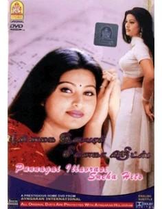 Punnagai Illavarasi Sneha Hits DVD