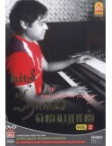 Hits of Harris Jayaraj Vol. 2 DVD