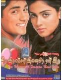 Iru Ithayangal Inaigira Naal Idhu DVD