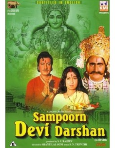 Sampoorn Devi Darshan DVD