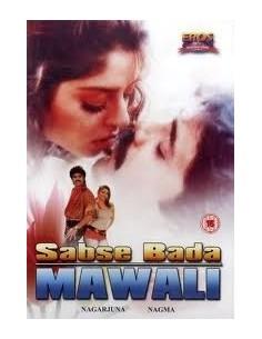 Sabse Bada Mawali DVD