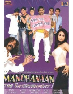Manoranjan DVD