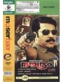 Roudram DVD