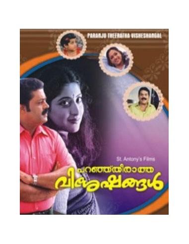 Paranju Theeratha Visheshangal DVD