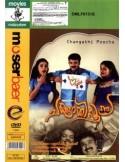 Changathi Poocha DVD