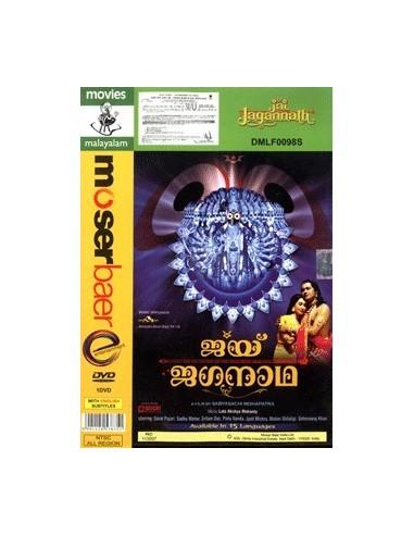 Jai Jagannath DVD