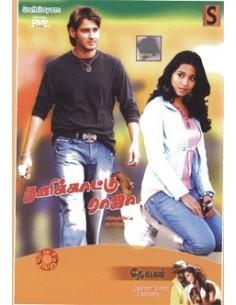 Thani Kaatu Raja / Devan - DVD