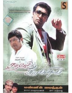 Santhosh Subramaniyam / Mannin Mainthan - DVD