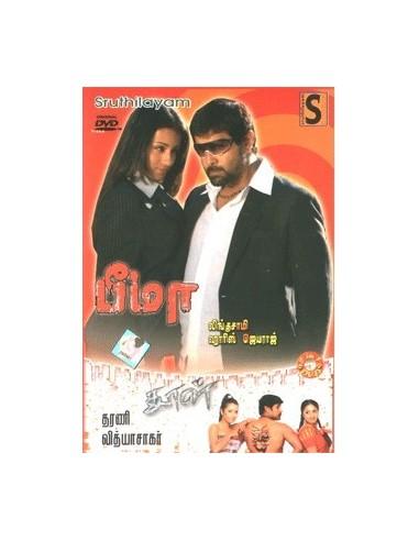 Bheema / Dhool - DVD