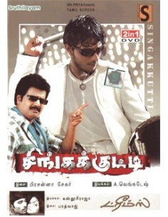 Singakkutti / Dreams - DVD