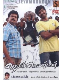 Jayam Kondan / Paghaivan - DVD