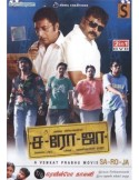 Saroja / 7G Rainbow Colony - DVD