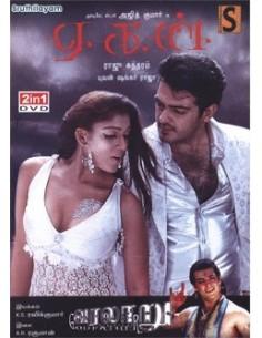 Aegan / Varalaru - DVD