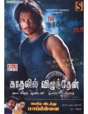 Kadhalil Vizhundhen / Periya Idathu Mappillai - DVD
