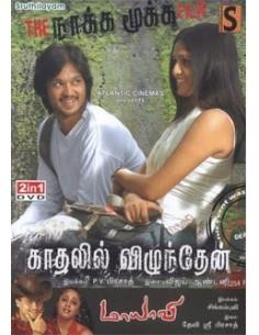 Kadhalil Vizhundhen / Mayavi - DVD
