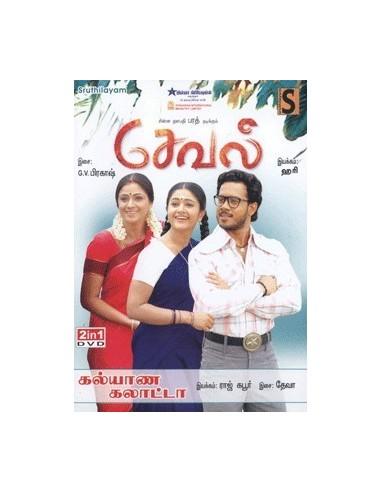 Seval / Kalyana Galatta - DVD