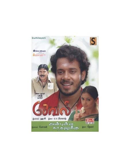Seval / Anbulla Kathalukku - DVD