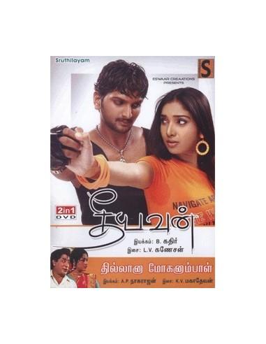 Theeyavan / Thillana Mohanambal - DVD