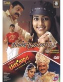 Thindivanam / Batsha - DVD