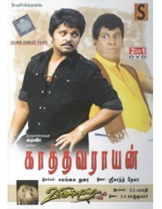 Kathavarayan / Uyirullavarai - DVD