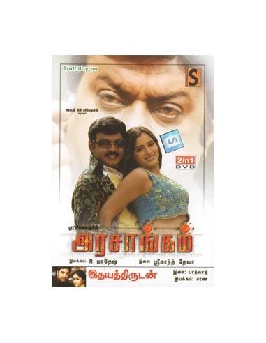Arasangam / Ithayathirudan - DVD