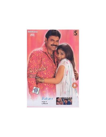 Lakshmi / Chinna - DVD