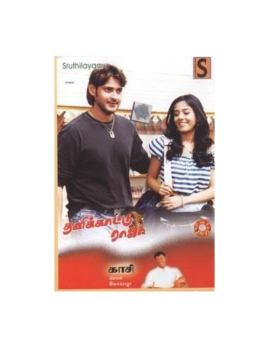 Thani Kaatu Raja / Kasi - DVD