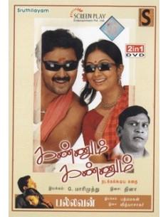 Kannum Kannum / Pallavan - DVD