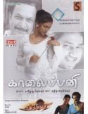 Kaalaipani / Chandramukhi - DVD