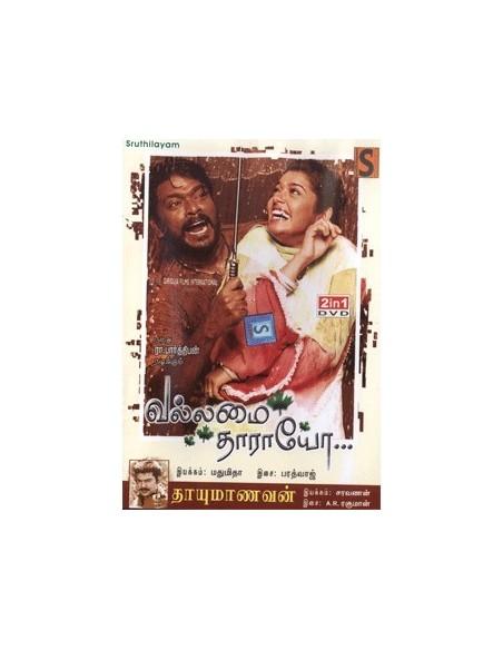 Vallamai Thaaraayo / Taayumanavan - DVD