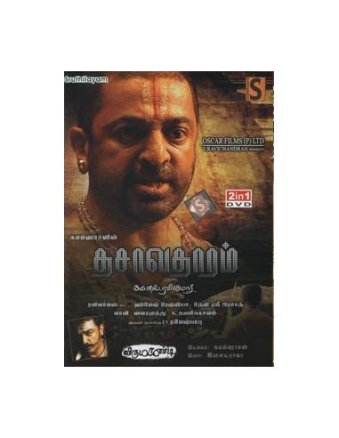 Dasavathaaram / Virumaandi - DVD