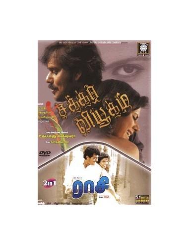 Chakkara Viyukam / Raasi - DVD