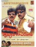 Aayutham Seivom / Munthanai Mudichu - DVD