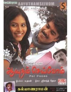 Aayutham Seivom / Kalyanaraman - DVD