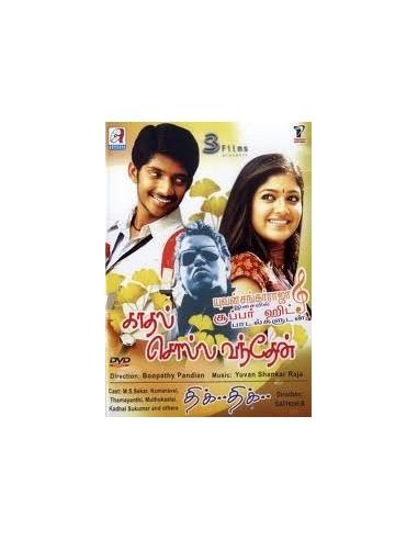 Kaadhal Solla Vandhen / Tic Tic - DVD