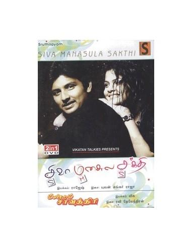 Siva Manasula Sakthi / Meendum Savathri - DVD