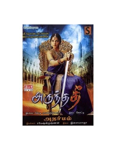 Arundathi / Adharman - DVD