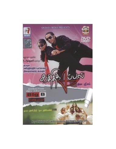 Kaththik Kappal / Manik Batsha - DVD