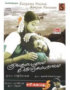 Kunguma Poovum Konjum Puravum / Sari Gama Patha Nee - DVD