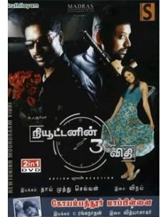 Newtoninn Moondraam Vidhi / Coimbatore Mapillai - DVD