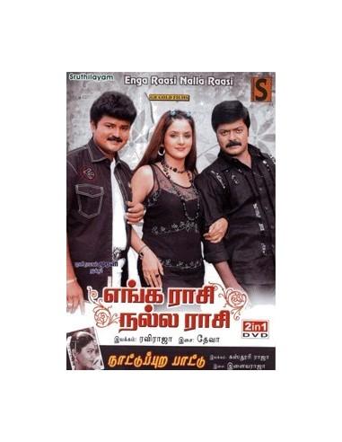 Enga Raasi Nalla Raasi / Nattupura Paatu - DVD