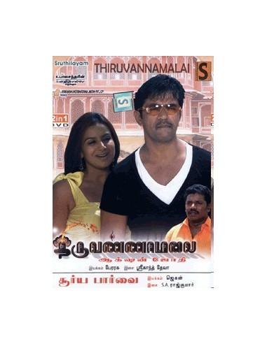 Thiruvannamalai / Surya Paarvai - DVD