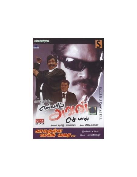 Ellam Avan Seyal / Kaalamulla Kalam Varai - DVD