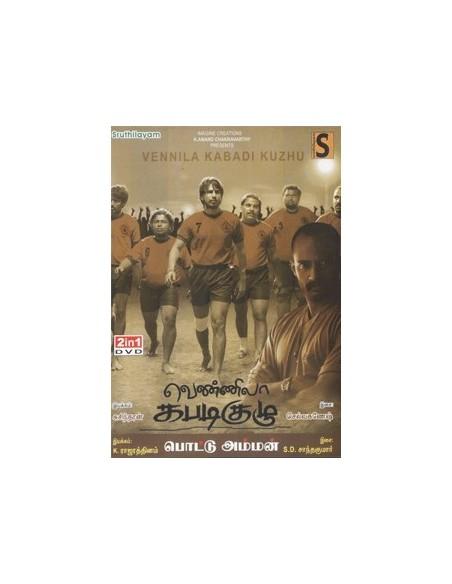 Vennila Kabadi Kuzhu / Pottu Amman - DVD