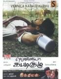 Vennila Kabadi Kuzhu / Indian - DVD